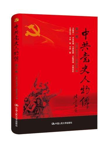 中共党史人物传·第87卷