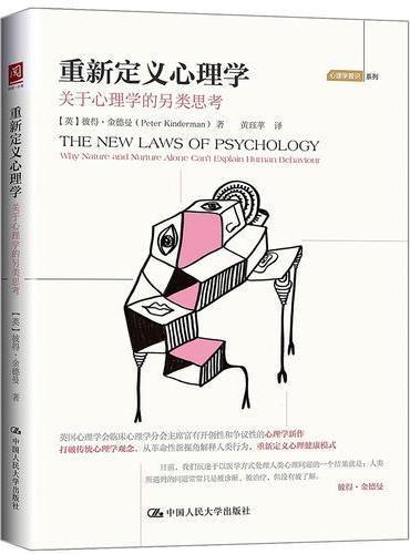 重新定义心理学:关于心理学的另类思考