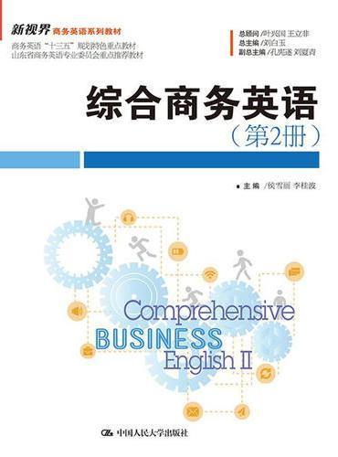 综合商务英语(第2册)(新视界商务英语系列教材)