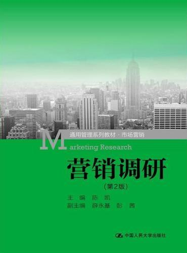营销调研(第2版)(通用管理系列教材·市场营销)