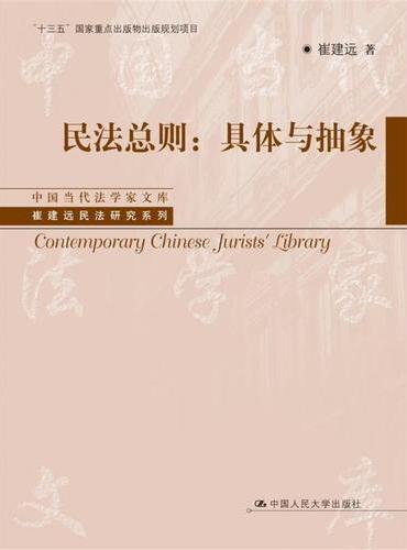 """民法总则:具体与抽象(中国当代法学家文库·崔建远民法研究系列;""""十三五""""国家重点出版物出版规划项目)"""