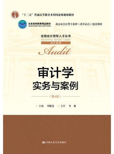 审计学:实务与案例(第4版)(全国会计领军人才丛书·审计系列)