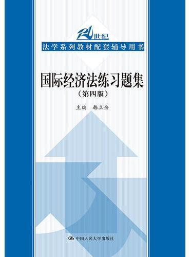 国际经济法练习题集(第四版)(21世纪法学系列教材配套辅导用书)