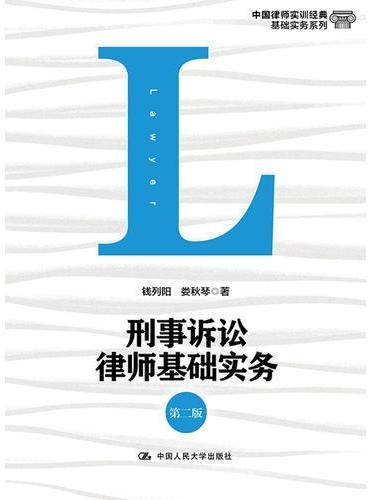 刑事诉讼律师基础实务(第二版)(中国律师实训经典·基础实务系列)