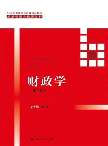 财政学(第三版)(21世纪高等继续教育精品教材·经济管理类通用系列)