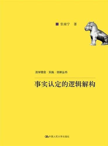 事实认定的逻辑解构(法学理念·实践·创新丛书)