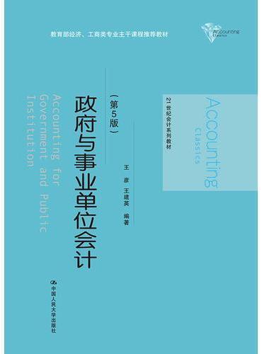 政府与事业单位会计(第5版)(21世纪会计系列教材)