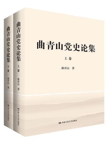 曲青山党史论集(上下卷)(精装版)