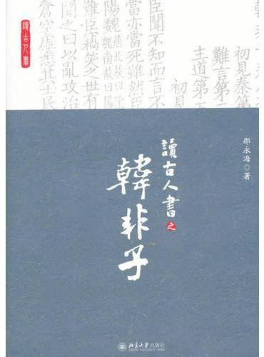 读古人书之《韩非子》