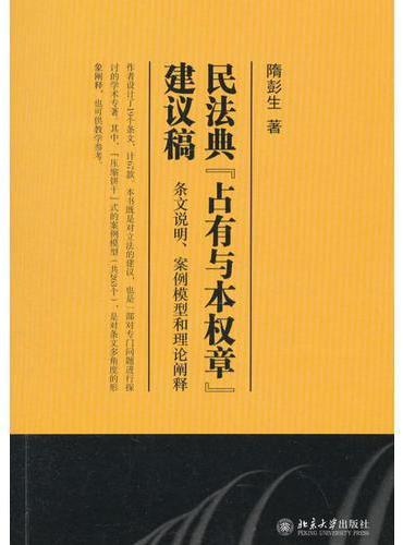"""民法典""""占有与本权章""""建议稿:条文说明、案例模型和理论阐释"""