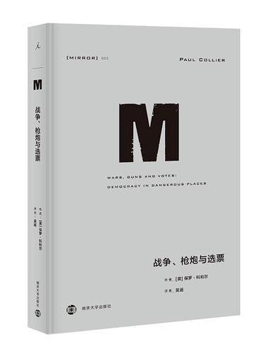 理想国译丛·战争、枪炮与选票(NO:022)