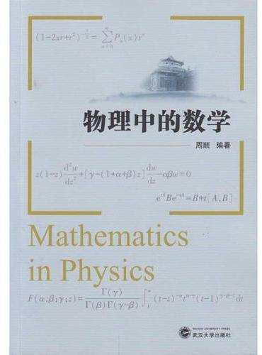 物理中的数学