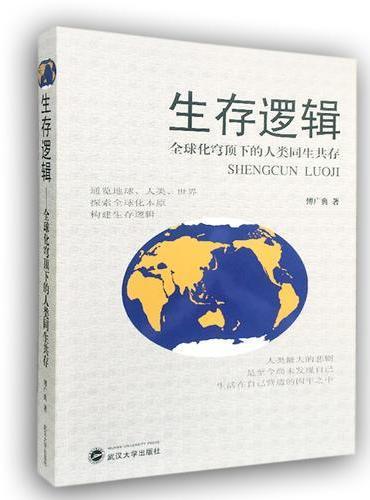 生存逻辑:全球化穹顶下的人类同生共存