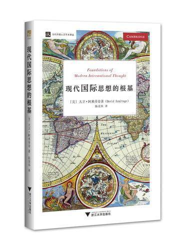 现代国际思想的根基 当代人文学术译丛