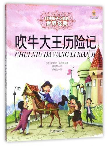 打动孩子心灵的世界经典童话—吹牛大王历险记