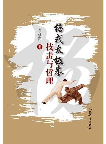 杨式太极拳技击与哲理
