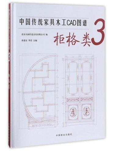中国传统家具木工CAD图谱(3柜格类)(精)