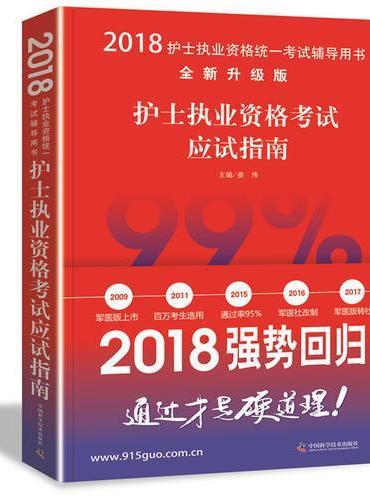 2018护士执业资格考试应试指南