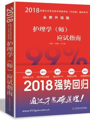 2018护理学(师)应试指南
