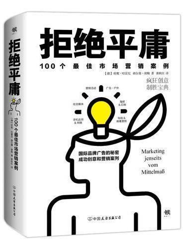 拒绝平庸:100个市场营销案例(广告人的案头书,比肩《文案圣经》《一个广告人的自白》)