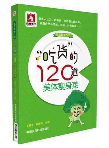 """""""吃货""""的120道美体瘦身菜"""