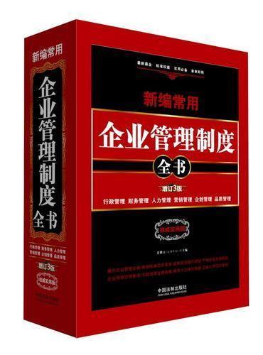 新编常用企业管理制度全书:行政管理、财务管理、人力管理、营销管理、企划管理、品质管理(精装版 增订3版)