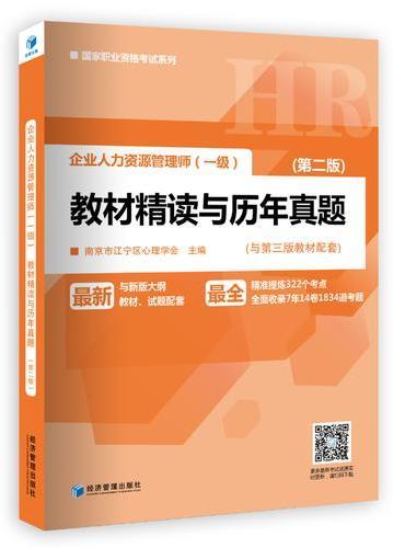 企业人力资源管理师(一级)教材精读与历年真题(与新版大纲、教材、试题配套,精准提炼322个考点,全面收录7年14卷1834道真题!)