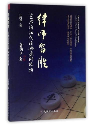 律师智胜-艺术诉讼法经典案例解析