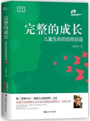 完整的成长:儿童生命的自我创造(全新增订第三版)