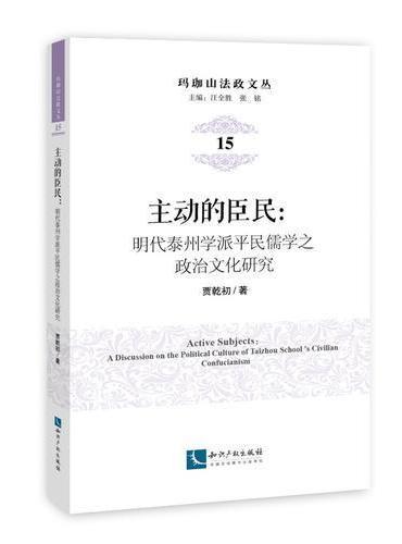 主动的臣民:明代泰州学派平民儒学之政治文化研究