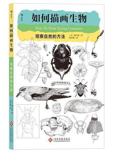 如何描画生物:观察自然的方法