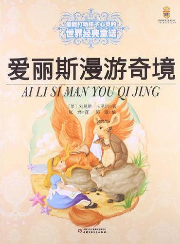 打动孩子心灵的中国经典-爱丽斯漫游奇境