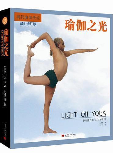 瑜伽之光(升级修订版)