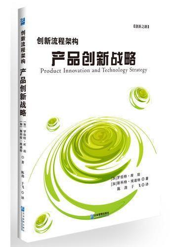 创新流程架构:产品创新战略