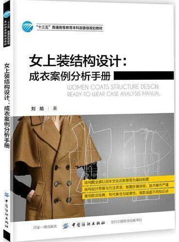 女上装结构设计:成衣案例分析手册