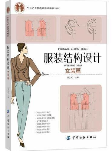 服装结构设计(女装篇)