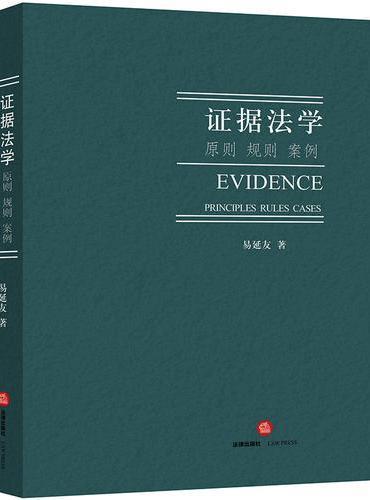证据法学:原则、规则 案例