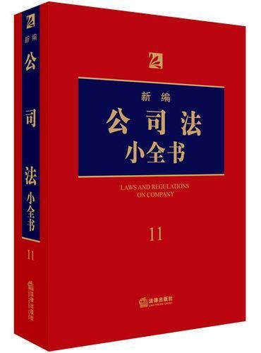 新编公司法小全书.11