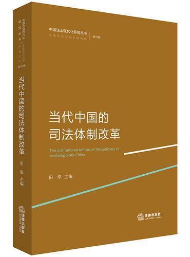 当代中国的司法体制改革