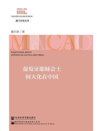 葡萄牙耶稣会士何大化在中国
