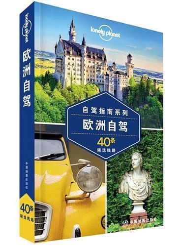 孤独星球Lonely Planet旅行指南系列-欧洲自驾