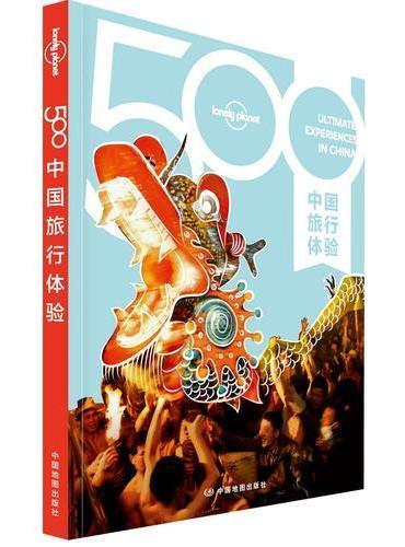 孤独星球Lonely Planet旅行指南系列-500中国旅行体验