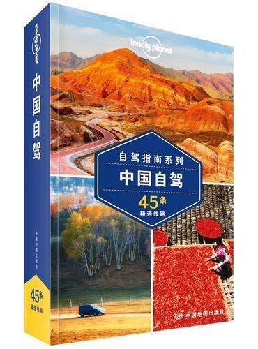 孤独星球Lonely Planet旅行指南系列-中国自驾