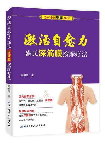 激活自愈力:盛氏深筋膜按摩疗法