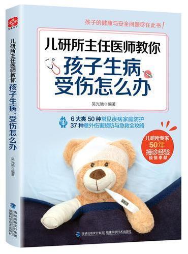 孩子生病、受伤怎么办