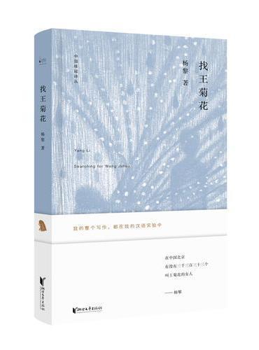 中国桂冠诗丛·第二辑:找王菊花