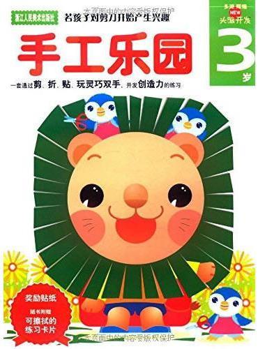 多湖辉新头脑开发丛书:手工乐园3岁