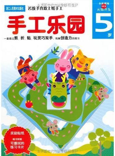 多湖辉新头脑开发丛书:手工乐园 5岁