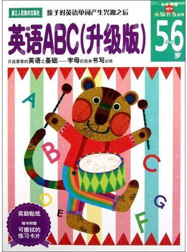 多湖辉新头脑开发丛书:英语ABC (升级版)5-6岁