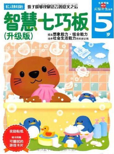多湖辉新头脑开发丛书:智慧七巧板(升级版) 5岁